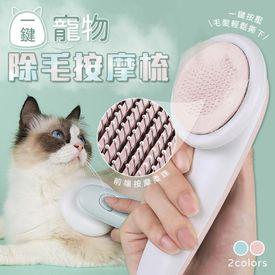 一鍵寵物除毛按摩梳