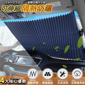 專業防曬汽車前檔遮陽簾