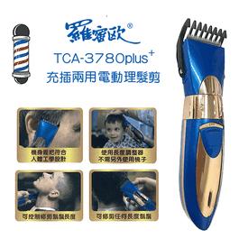 充插兩用電動理髮剪髮器