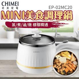 奇美CHIMEI 美食料理鍋