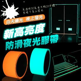 新高亮度防滑夜光膠帶