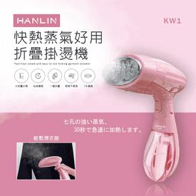 HANLIN蒸氣折疊掛燙機