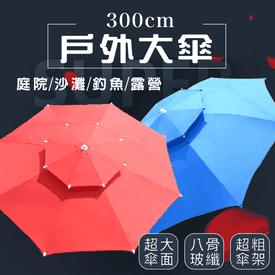 雙層萬向戶外大傘