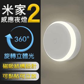 智能米家小米感應夜燈2