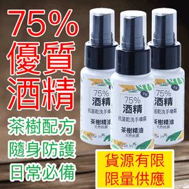 75%酒精茶樹抗菌噴霧