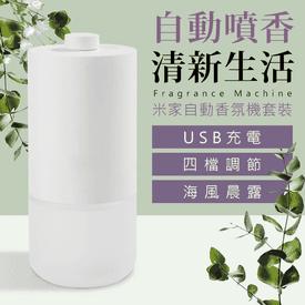 小米室內芳香水氧霧化機