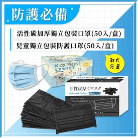 高效防護四層活性碳口罩