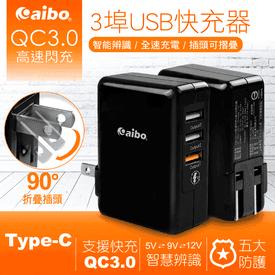 QC3.0閃充3埠USB快充器