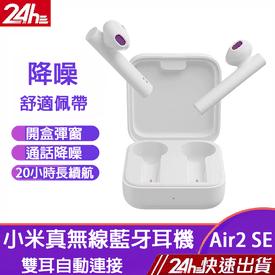 新小米藍牙耳機Air2 SE