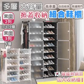 大容量多層組合收納鞋櫃