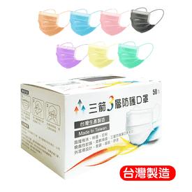台灣製三層防護成人口罩