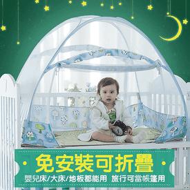 彈開式兒童蒙古包蚊帳