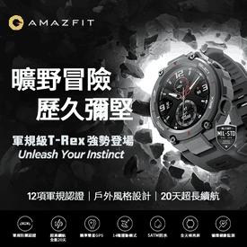 華米米動智慧手錶T-Rex