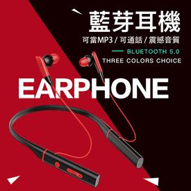 頸掛式無線運動藍芽耳機