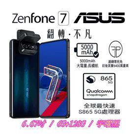 ZenFone76G+128G手機