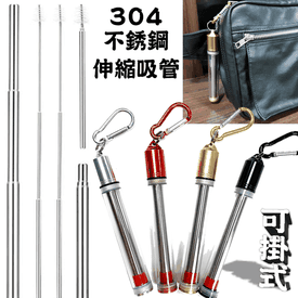 304不鏽鋼扣環伸縮吸管