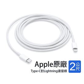 Apple原廠USB-C2m連接線