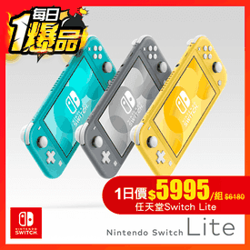 任天堂Switch Lite
