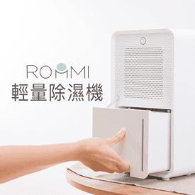 Roommi最美輕量除濕機