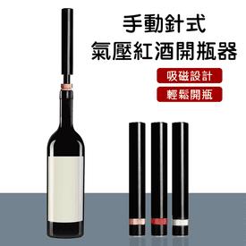 手動針式氣壓紅酒開瓶器