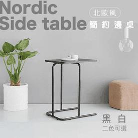 北歐風簡約兩色邊桌