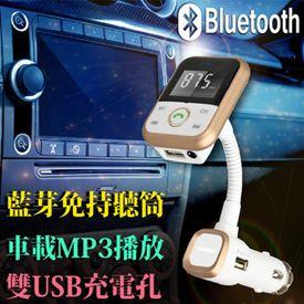 多功能USB藍芽MP3播放器