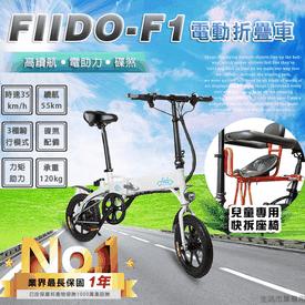 升級F1電動摺疊自行車