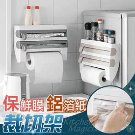 廚房紙巾保鮮膜置物架