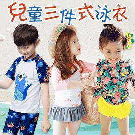 兒童防曬長袖三件式泳衣