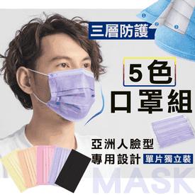 單片包裝熔噴布彩色口罩