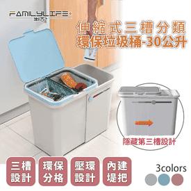 伸縮三槽分類環保垃圾桶
