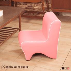 減壓超舒適L型沙發椅子