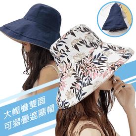 大帽檐雙面可折疊遮陽帽