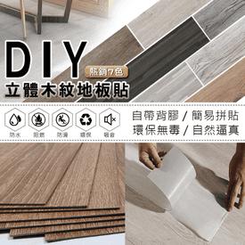 自黏式仿木紋質感地板貼