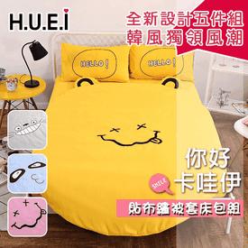 可愛造型床包被套被芯組