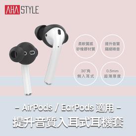 提升音質AirPods耳機套