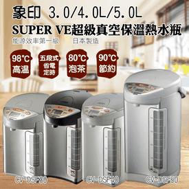 象印超級真空保溫熱水瓶