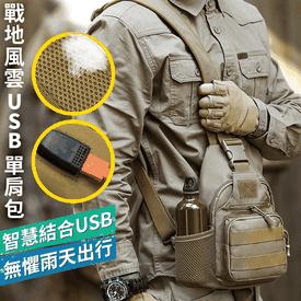 戰地風雲USB單肩包