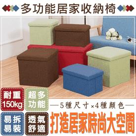 耐重款沙發椅摺疊收納凳