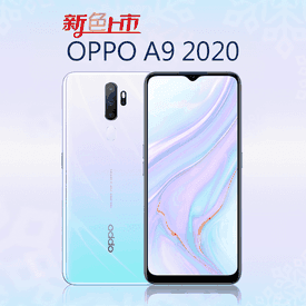 OPPO A9 2020 6.5吋手機