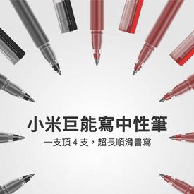 小米巨能寫中性筆