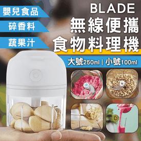 無線便攜食物料理機