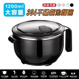 大容量304不鏽鋼泡麵碗