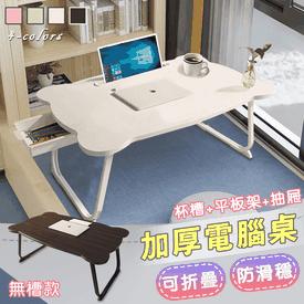 新一代輕便式床上摺疊桌