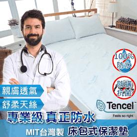 天絲100%防水床包保潔墊