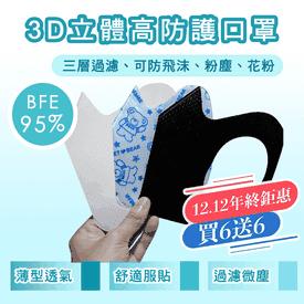 台灣製3D成人立體口罩