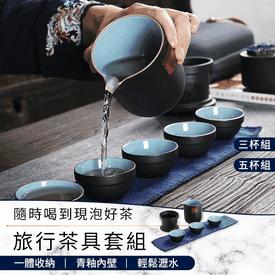 日式黑陶泡茶旅行茶具組