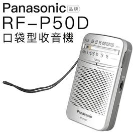 國際牌口袋型收音機
