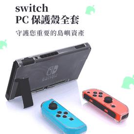 任天堂Switch水晶保護殼
