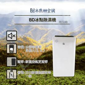 台灣製BD冰點除濕機6.5L